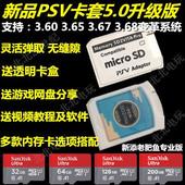 新品 PSV卡套 PSV1000/2000变革版通用5.0专用卡套 TF卡托 包邮