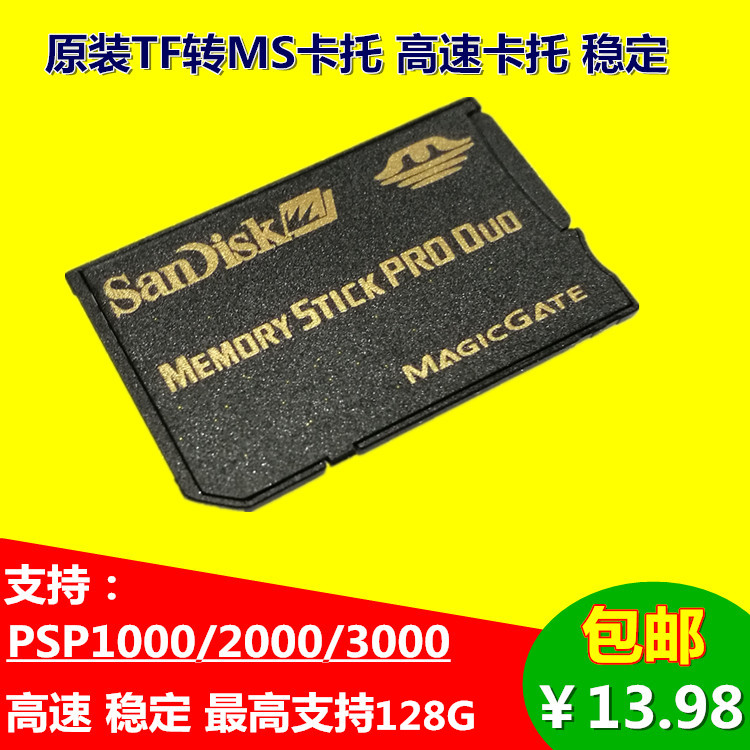 上新闪迪PSP记忆棒卡套 TF转MS卡套 马甲单卡套 PSP单卡托支持128