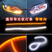 汽车九代导光双色灯条通用LED泪眼灯高亮带黄光转向可弯曲