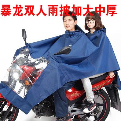 母子雨衣電動車加大
