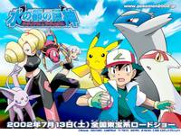 Theatrical Poster Template Pokémon Pokemon Poster 16 Inch Poster 13