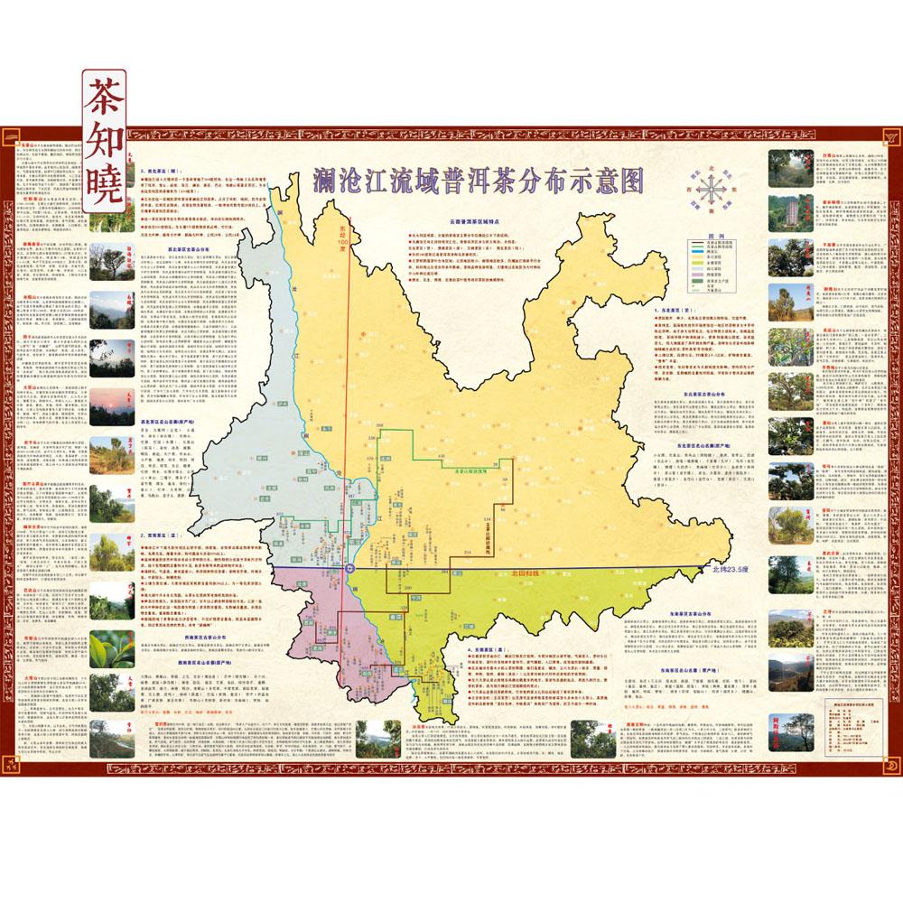茶知晓 云南普洱茶 茶山地图 澜沧江流域普洱茶分布图 送普洱手册