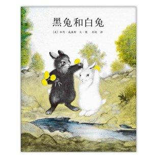 【绘本之父松居直钟爱之作】黑兔和白兔精装 硬壳少幼儿童园宝宝亲子情商启蒙童话绘本故事图画书籍0-2-3-4-5-6岁