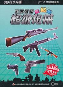 益智游戏书籍 《3D游戏帝国武器联盟贴贴贴-》 张笑瑀 吉林出版集团有限责任公司