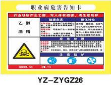 乙醇酒精 职业病危害告知卡 化学品标志牌危险品提示牌安全警示牌