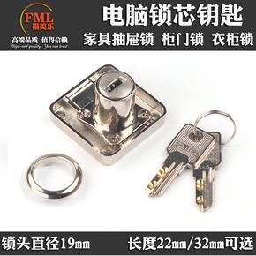 福美乐 电脑钥匙抽屉锁 办公桌文件柜锁家具衣柜柜门柜子锁柜台锁
