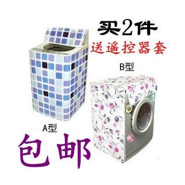 海爾全自動洗衣機包郵