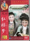 王文娟 金采風 包郵 雙碟DVD 正版越劇紅樓夢DVD主演徐玉蘭 呂瑞英