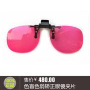 冲4钻色盲眼镜 色弱矫正眼镜 色盲眼镜夹片 框架近视眼夹片 包邮
