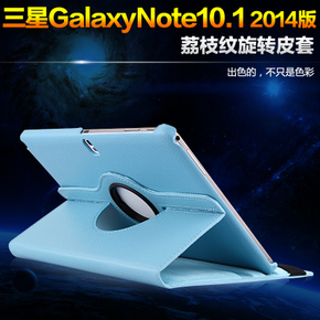 三星Galaxy Note10.1平板电脑皮套 P600/P601保护套 智能超薄皮套