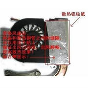Between the notebook CPU fan and the copper tube: heat-dissipating aluminum platinum sticker to improve the heat dissipation effect