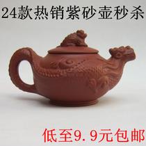 9.9 Yuan Purple kettle antique Sisch pot yixing purple sand art mud red mud purple mud teapot