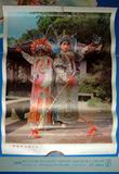 80年代戏曲仙女吉祥老年画