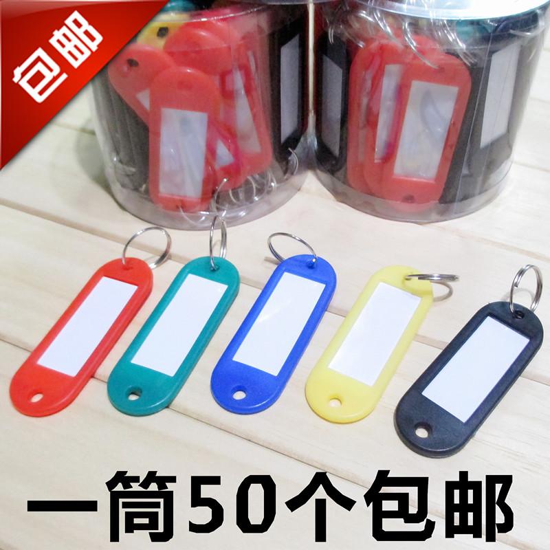 包邮塑料彩色钥匙牌钥匙扣环宾馆酒店号码牌标签牌分类牌吊牌挂牌