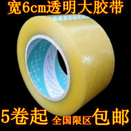 Sealing tape packaging tape box 54 rolls Transparent packaging tape wholesale width 6cm thickness 2.0cm sealing tape with glue