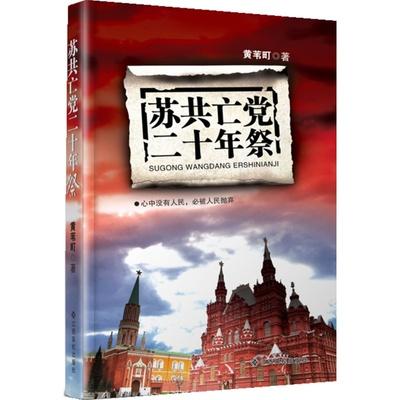 苏共亡党二十年祭 黄苇町 江西高校出版社 正版全新 正版