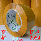 Beige Sealing Tape 5.5CM Thick 2CM Tape Paper Batch Sealing Tape 54 Coil Box