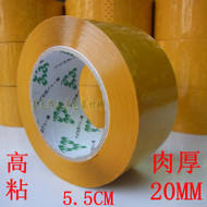 Beige sealing tape 5.5CM thick 2CM tape adhesive paper batch sealing box with 54 roll box
