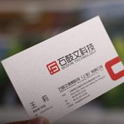 商务个性名片制作创意设计定制名片印刷 高档吊牌进口环保再生纸