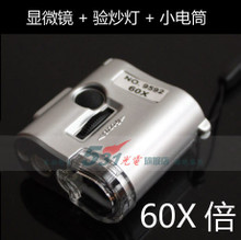 Zos 60-fold pocket microscope/magnifier/ticket discriminator/ultraviolet banknote detection/Chinese identification