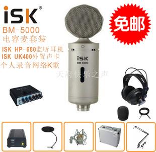 ISK BM-5000 BM5000电容麦克风 笔记本K歌录音套装 声卡监听全套