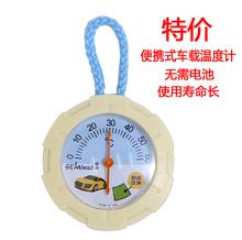 车载温度计 挂式温度计 实用温度计 温度计 指针式温度计 榛利