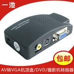 一池三莲花头AV线转VGA转换器 有线电视卫星机顶盒接显示器看电视