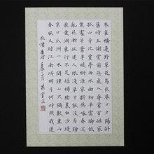 紫云庄a4硬笔书法纸张钢笔练字书写作品专用纸练习比赛创作方格1