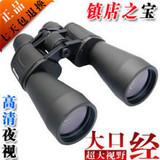 日本60X90双筒高清望远镜带微光夜视wyj高清绿膜