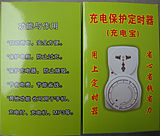 The timer time switch socket phone battery charging electric vehicle battery protection!