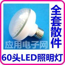 电子制作DIY 套件 焊接组装 E27螺口 60头LED照明灯 全套散件图片