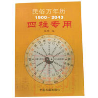 Authentic Guarantee Folk Calendar - Four-Column Dedicated Chen Ming/ ed. Religious Collections Historical Data