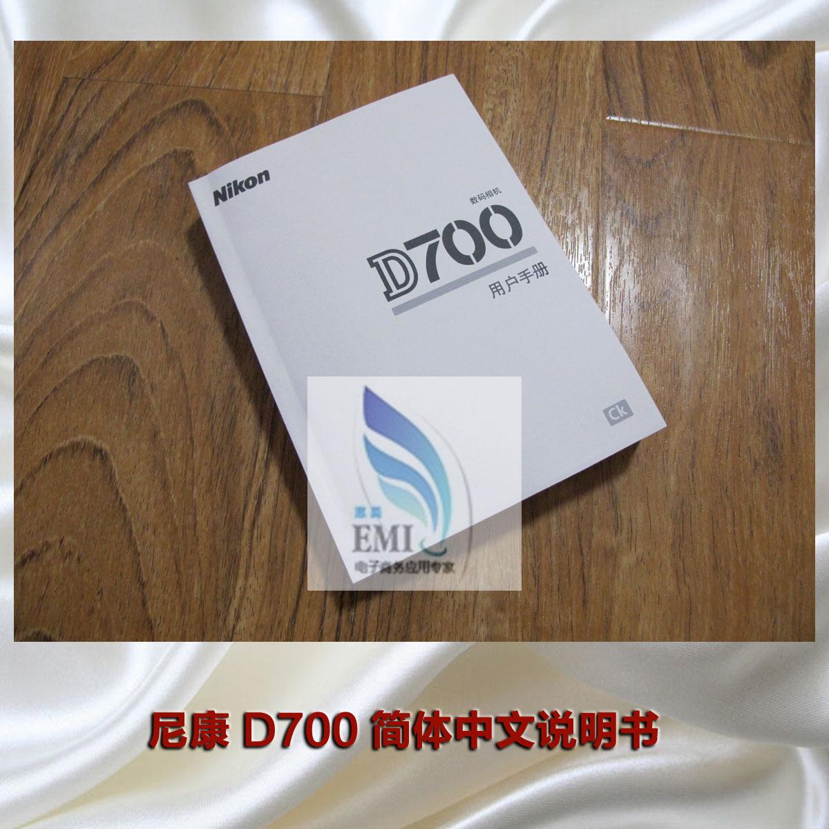 尼康数码单反相机 D700 说明书 简体中文版使用手册