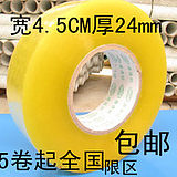 Scotch tape wholesale Tape sealing tape Wide 4.5cm thick 2.5cm Adhesive tape, FCL 54 rolls