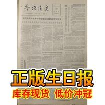 礼物送爸妈特别礼品创意11日双18月12年1963年代60正版生日报纸
