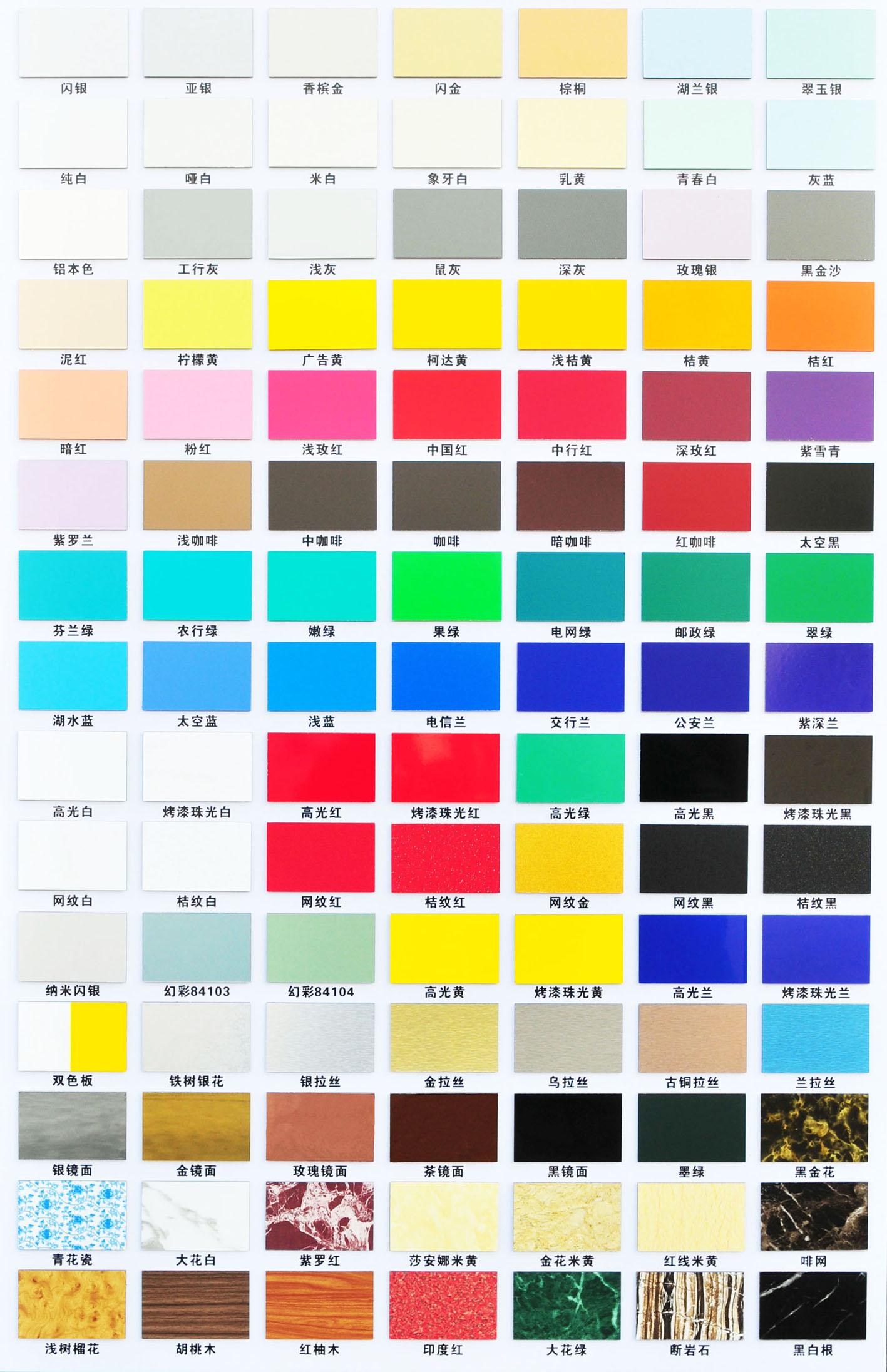 上海铝塑 3mm10丝内墙铝塑板红兰黄绿黑白颜色一共56种颜色任您选