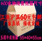 物流纸箱 定做纸箱 大纸箱 搬家纸箱 55CM五层纸箱图片