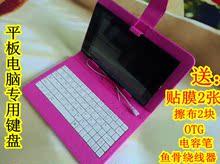 CUBE酷比魔方U9GTV/双核太阳花 9.7寸平板电脑键盘皮套支架保护套