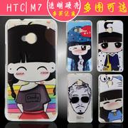 HTC one m7手机壳802w手机套802d手机壳802t手机保护套国行版外壳