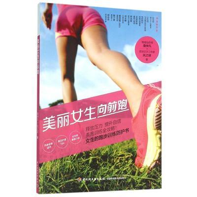 正版 美丽女生向前跑 跑步技巧书籍 跑鞋跑步用品挑选技巧 如何制定跑步计划 女生跑步养身减肥保养书籍 健身锻炼体育书籍