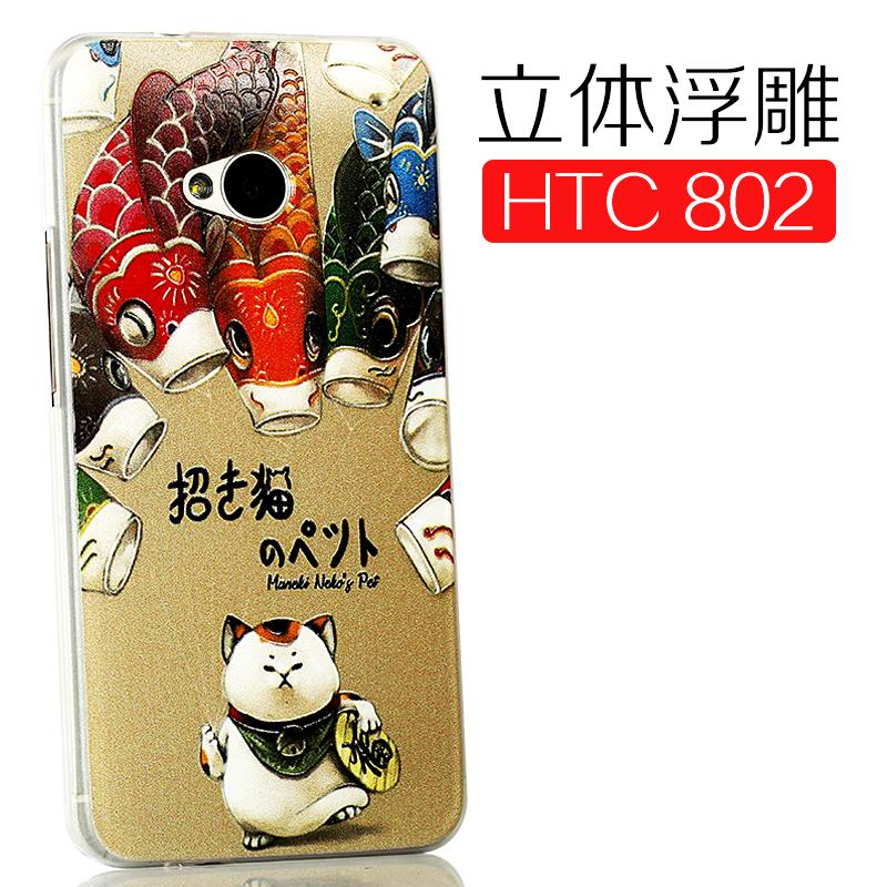 手机壳htc802t