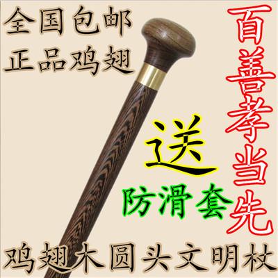 實木圓頭拐杖紅木雞翅木老年人防滑拐棍老人手杖木質文明棍木頭杖旗艦店