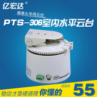 PTS306 automatic pan/tilt indoor horizontal electric monitoring pan/tilt