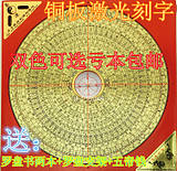 Hong Kong's old 8-inch Feng Shui compass professional 28-layer round copper plate genuine Luo Jingyi