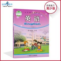四年级下册英语书湘少版小学教材课本教科书 4年级下册 湖南少年儿童出版社 全新正版现货彩色 2018年适用