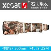 防水套镜头胶圈石卡炮衣XCOAT 540镜头炮衣迷彩伪装 佳能EF500f4