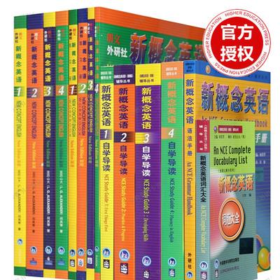 正版包邮 朗文新概念英语全套1-4教材+练习册+自学导读+语法手册+词汇大全 新概练新版新概念1234全套成人版第一二三四册 外研社