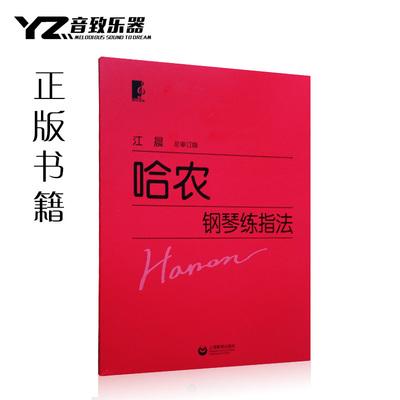 正版 哈農鋼琴練指法 大字版 鋼琴教材 江晨 上海教育出版有假貨嗎