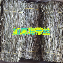 2 Kinds of Heavy Silk New Goods Thickened Dry Kelp Silk Export Dry Kelp Silk Super Dry Kelp Silk