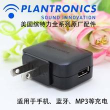 原装缤特历刀锋Voyager Edge蓝牙耳机AC插墙式USB模块充电器